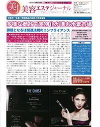 美容エステジャーナル8月9日号