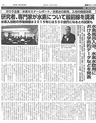 健康ジャーナル2016年12月6日号