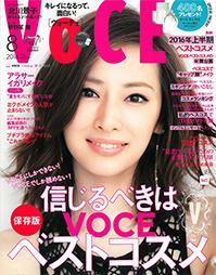 VOCE(ヴォーチェ)8月号